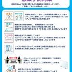 竹原の感染予防_01